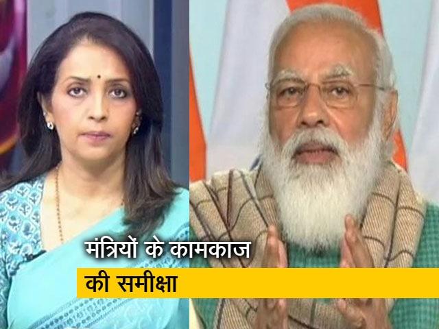 Videos : बड़ी खबर: केंद्रीय मंत्रिमंडल में फेरबदल की सुगबुगाहट, पीएम मोदी ने की समीक्षा बैठक
