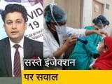 Video : देश प्रदेश: MP में ब्लैक फंगस का कहर, मरीजों को सस्ते इंजेक्शन देने पर उठे सवाल