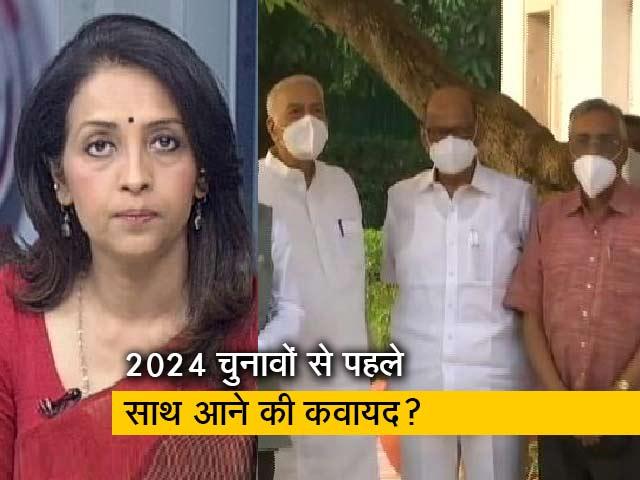Video : देस की बात : विपक्षी दलों की शरद पवार के साथ बैठक, NCP ने बताया गैर राजनीतिक