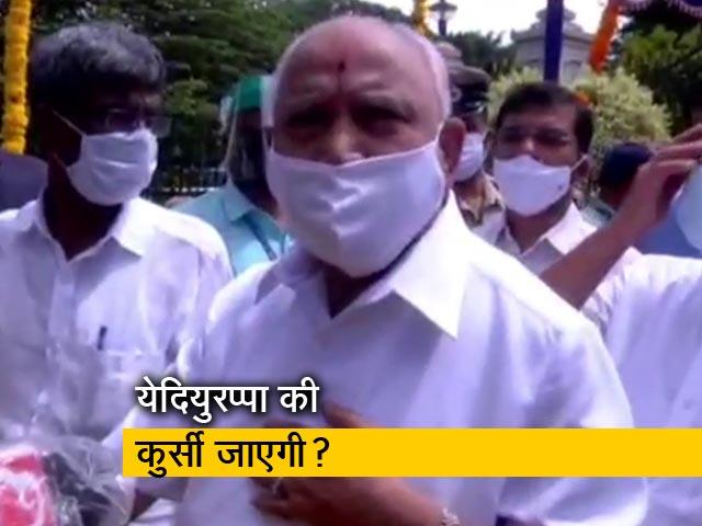 Videos : क्या कर्नाटक में बीएस येदियुरप्पा की कुर्सी जाएगी?
