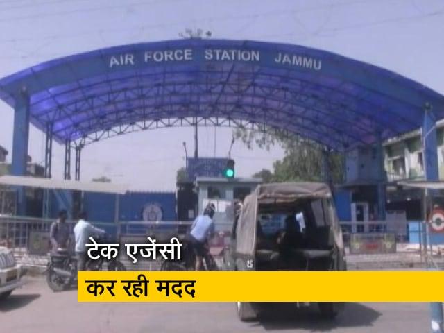 Video : जम्मू एयरफोर्स स्टेशन के तकनीकी क्षेत्र में ड्रोन हमले की जांच NIA को सौंपी गई
