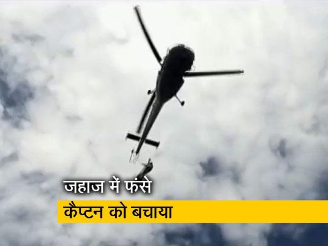 Video : भारतीय तटरक्षक दल का जांबाज अभियान, कैप्टन को बचाया