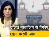 Video : मध्य प्रदेश : नाबालिग से गैंगरेप का केस हाईकोर्ट ने CBI को सौंपा
