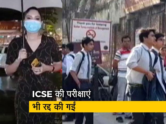 Videos : सिटी सेंटर : लंबी चली बैठकों के बाद आखिरकार रद्द हुईं CBSE 12वीं की परीक्षाएं