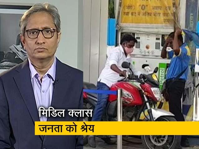 Videos : रवीश कुमार का प्राइम टाइम : भारतीयों ने महंगा पेट्रोल खरीदकर लाखों करोड़ का टैक्स देने का रिकार्ड बनाया