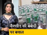 Video : देश प्रदेश: राजस्थान में टीके की बर्बादी पर बवाल, BJP ने उठाए सवाल