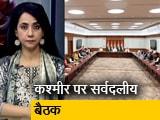 Video : बड़ी खबर : सर्वदलीय बैठक में बोले PM, विधानसभा चुनाव कराना प्राथमिकता