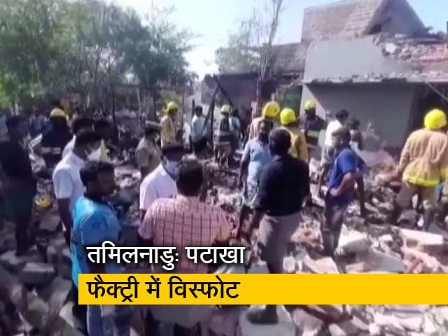 Video : तमिलनाडु की पटाखा फैक्ट्री में विस्फोट, 3 लोगों की मौत, 2 घायल