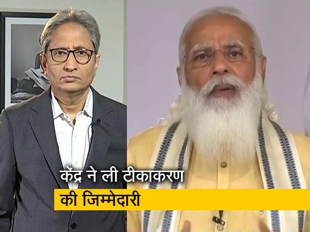 Videos : रवीश कुमार का प्राइम टाइम : प्रधानमंत्री जी, राज्यों की नहीं केंद्र की बात कीजिये