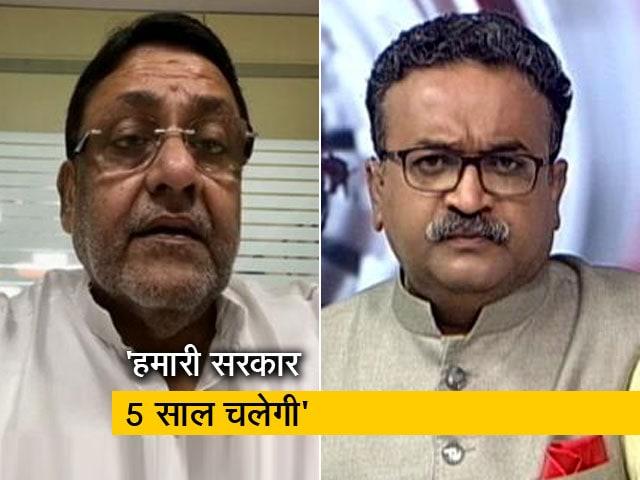 Video : क्या महाराष्ट्र सरकार में सब कुछ ठीक है? इस पर सवाल पर क्या बोले नवाब मलिक