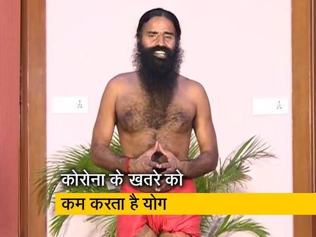 Videos : अंतरराष्ट्रीय योग दिवस के दिन 1000 लोगों से साथ योगाभ्यास करेंगे बाबा रामदेव