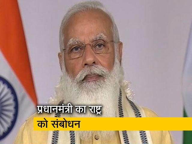 Video : प्रधानमंत्री नरेंद्र मोदी का राष्ट्र को संबोधन, देखें पूरा भाषण