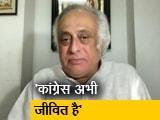 Video : जितिन प्रसाद जैसे नेताओं के पार्टी छोड़ कर जाने को लेकर जयराम रमेश ने कही यह बात...