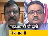 Video : महाराष्ट्र में सरकार को पांच साल चलाना तीनों पार्टियों का कमिटमेंट : संजय राउत