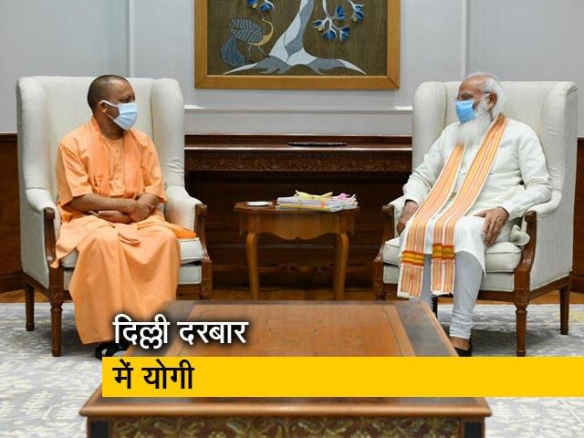 Video : योगी का दो दिन का दिल्ली दौरा, अमित शाह, नड्डा और पीएम मोदी से मिले