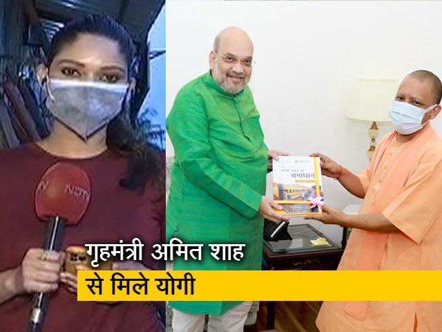 Videos : देश प्रदेश: दिल्ली में शाह-योगी की डेढ़ घंटे चली बैठक