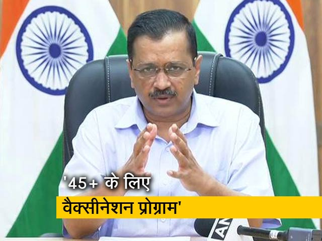 Video : दिल्ली: CM केजरीवाल बोले- जहां वोट डाला, वहीं लगवा सकेंगे वैक्सीन
