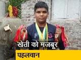 Video : महाराष्ट्र : स्टेट लेवल पहलवान खेती को मजबूर