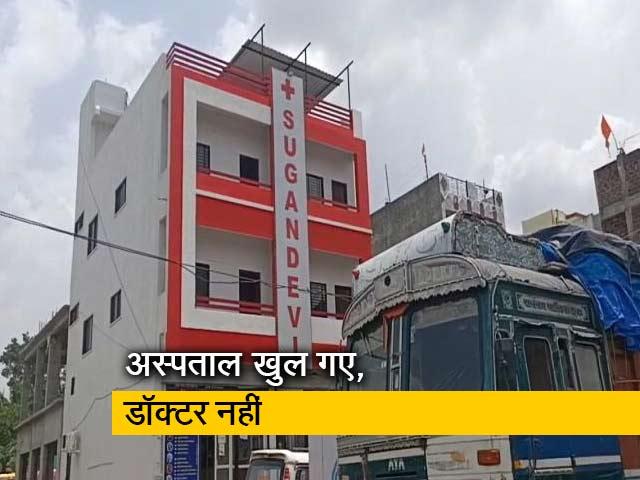 Video : मध्य प्रदेश :  कोरोना आपदा में धड़ाधड़ खुल गए अस्पताल, डॉक्टर एक भी नहीं