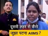 Video : मरीजों का पटना AIIMS पर ज्यादा भरोसा था