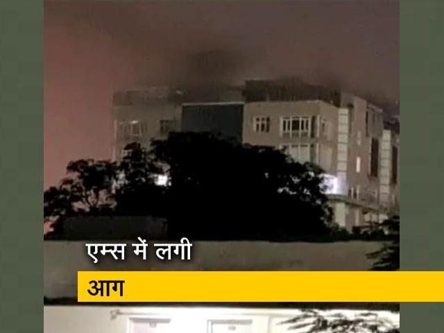 Videos : दिल्ली एम्स के 9वें फ्लोर पर लगी आग, कोई हताहत नहीं