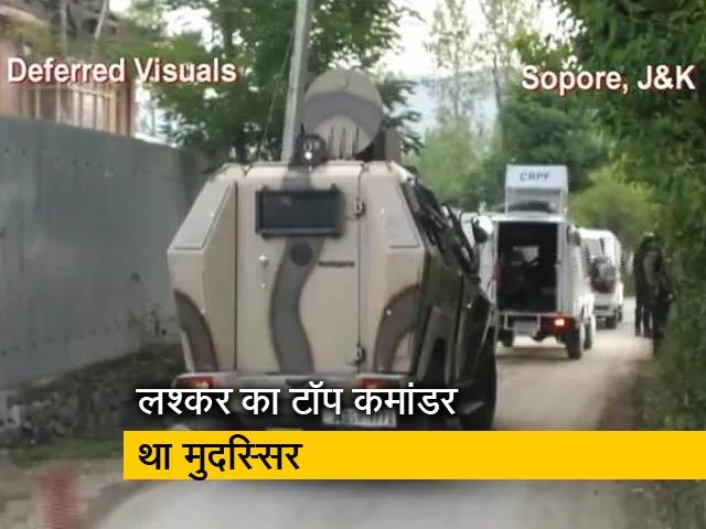 Video : सोपोर एनकाउंटर: लश्कर के टॉप कमांडर समेत तीन आतंकी ढेर