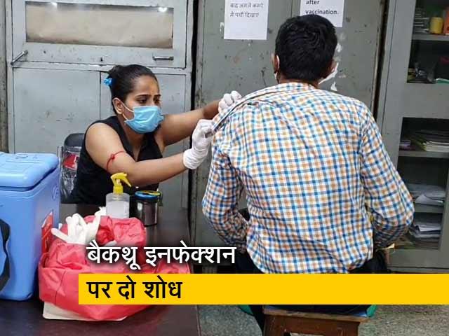 Videos : भारत में डेल्टा वेरिएंट के कारण टीकाकरण के बाद संक्रमण हुआ