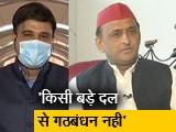 Video : देश प्रदेश:  NDTV  से बोले अखिलेश- सपा को स्पष्ट बहुमत मिलेगा, 350 सीटें जीतेंगे
