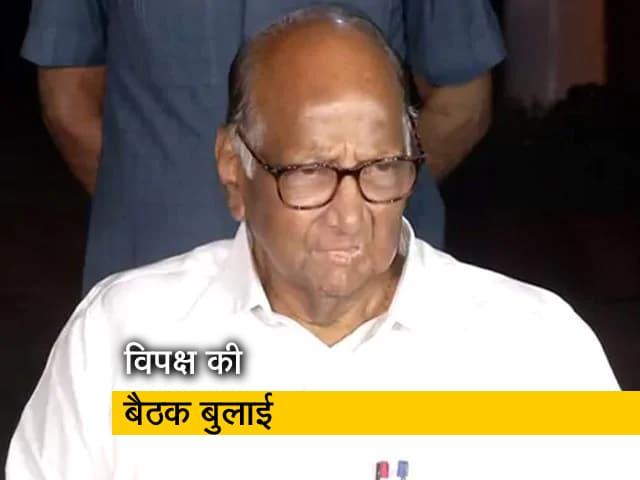 Videos : शरद पवार ने बुलाई विपक्ष की बैठक