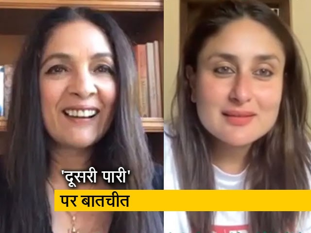 """Video : नीना गुप्ता ने फिल्मों में अपनी """"दूसरी पारी"""" को लेकर करीना कपूर से खुलकर की बात"""