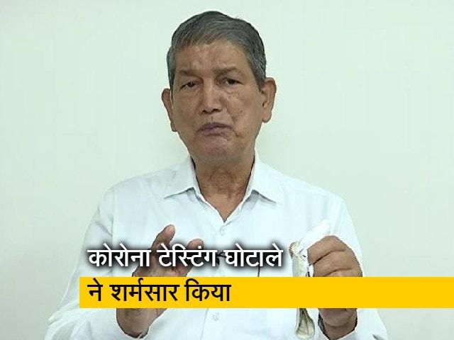 Video : कांग्रेस एक लोकतांत्रिक पार्टी, उत्तराखंड में कोई घमासान नहीं : हरीश रावत