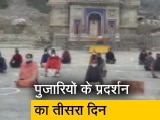 Video : केदारनाथ मंदिर के बाहर बैठकर पुजारी क्यों कर रहे हैं प्रदर्शन?