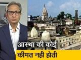 Video : रवीश कुमार का प्राइम टाइम : 18 करोड़ का विवाद बड़ा या 4000 करोड़ का कथित घोटाला