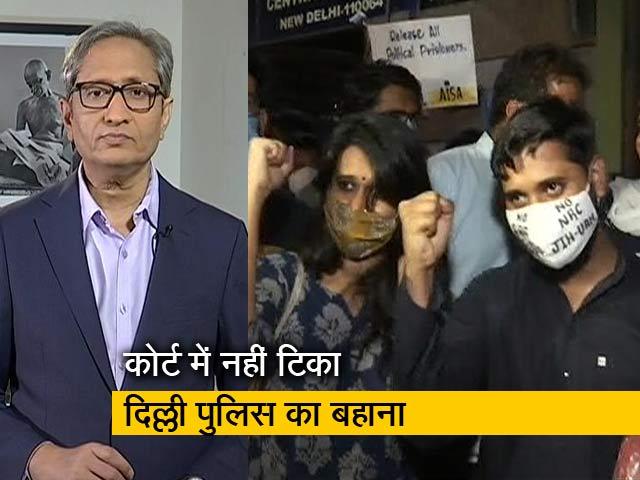 Videos : रवीश कुमार का प्राइम टाइम : जेल से बाहर आए आसिफ, नताशा और देवांगना