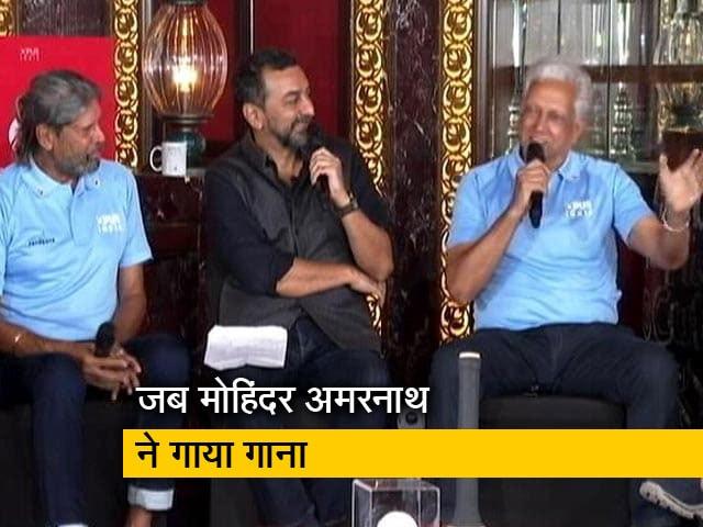 Videos : 1983 विश्व कप: भारतीय टीम को खेलते हुए देखा था, अब उन्हें गाते हुए सुनें!