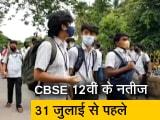 Video : CBSE 12वीं कक्षा के नतीजे 31 जुलाई से पहले