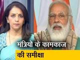 Video : बड़ी खबर: केंद्रीय मंत्रिमंडल में फेरबदल की सुगबुगाहट, पीएम मोदी ने की समीक्षा बैठक