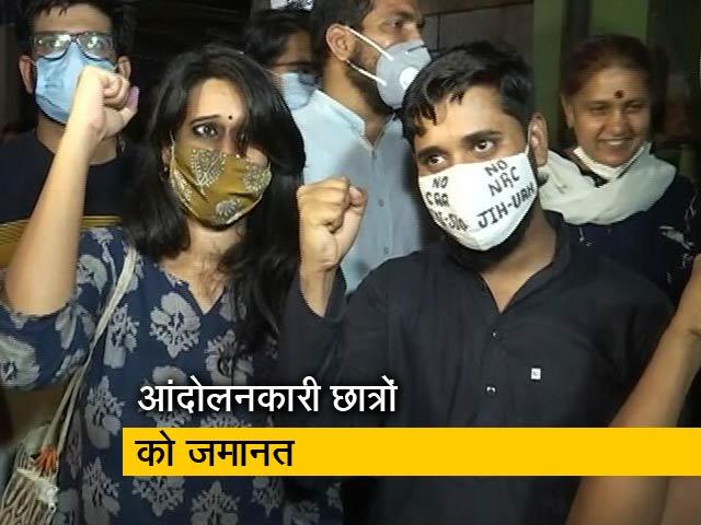 Videos : सिटी सेंटर : बेल पर रिहा हुए दिल्ली दंगों के आरोपी छात्र