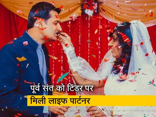 Video : संत से लाइफ कोच बने परेश रावल को टिंडर पर मिली जीवनसाथी