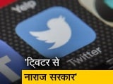 Video : उपराष्ट्रपति के ट्विटर अकाउंट से हटा 'ब्लू टिक', सरकार का कड़ा ऐतराज