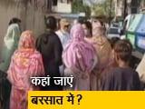 Video : मध्य प्रदेश : जर्जर बताकर 600 मकानों को तोड़ने की तैयारी, कहां जाएं सैंकड़ों परिवार?