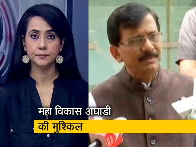 Video : बड़ी खबर:  महाराष्ट्र में क्या पक रही है नई खिचड़ी?