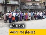 Video : अनलॉक: मुंबई में बसों के लिए लंबा इंतजार, सोशल डिस्टेंसिंग की उड़ी धज्जियां
