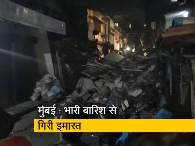 Video : मुंबई में बड़ा हादसा, भारी बारिश से इमारत गिरने से 11 लोगों की मौत