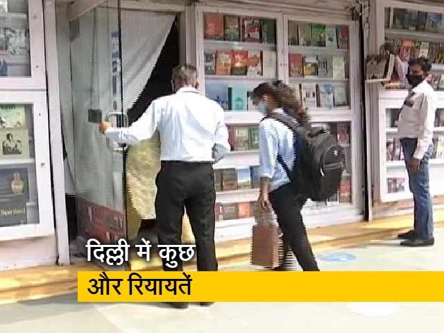 Video : दिल्ली: कल से 50% क्षमता के साथ खुलेंगे बार