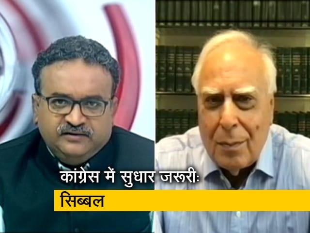 Video : 'अध्यक्ष के साथ CWC का भी चुनाव हो' NDTV से बोले कपिल सिब्बल