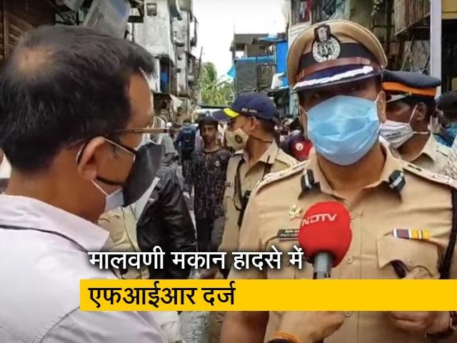 Video : मुंबई हादसा: ACP दिलीप सावंत ने कहा- पुलिस ने मकान मालिक और ठेकेदार को बनाया आरोपी