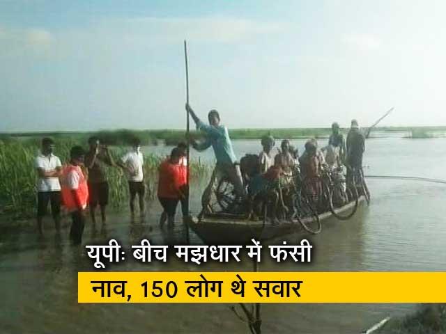 Video : उत्तर प्रदेश: बीच नदी में फंसी नाव, 150 लोगों को बचाया गया