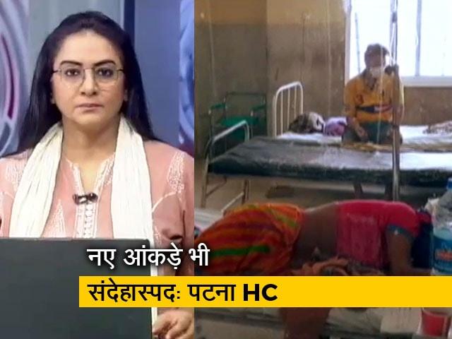 Video : देश प्रदेश: कोरोना से हुई मौत के नए आंकड़ों से भी असंतुष्ट पटना HC, राज्य सरकार ने कोर्ट में मानी गलती