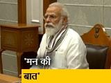 Video : कोविड वैक्सीन और उससे जुड़ी अफवाहों पर PM मोदी ने की मन की बात